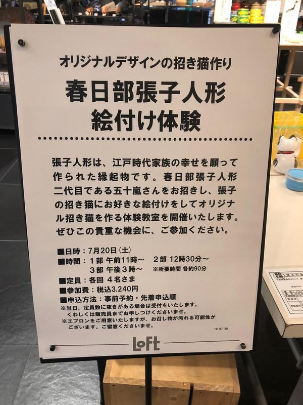 招き猫の絵付ワークショップ開催中 IN 渋谷ロフト