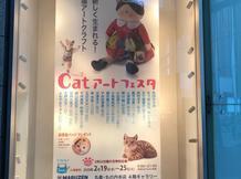 「CATアートフェスタ」