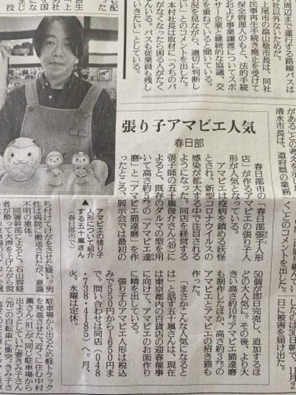 読売新聞に掲載されました。(11月3日付)