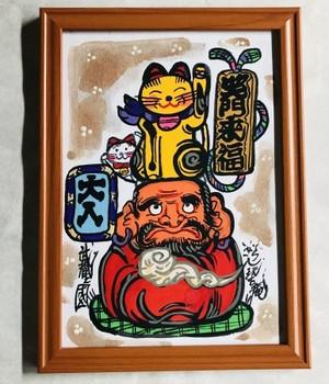 肉筆絵画 「達磨と招き猫」